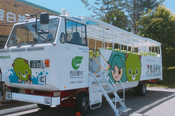 西目屋水陸両用バスツアー! 〜津軽白神湖の絶景をご覧あれ〜