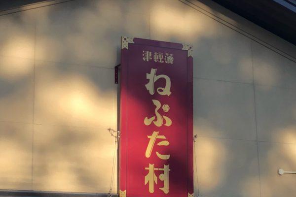 弘前に来たら津軽藩ねぷた村へ!!