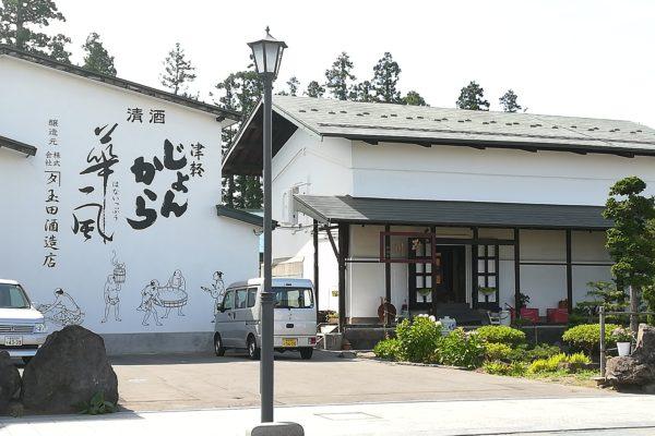 玉田酒造店