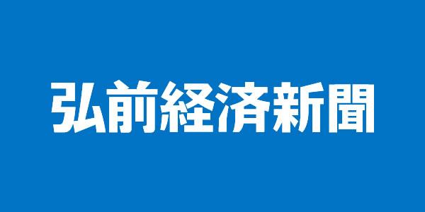弘前経済新聞