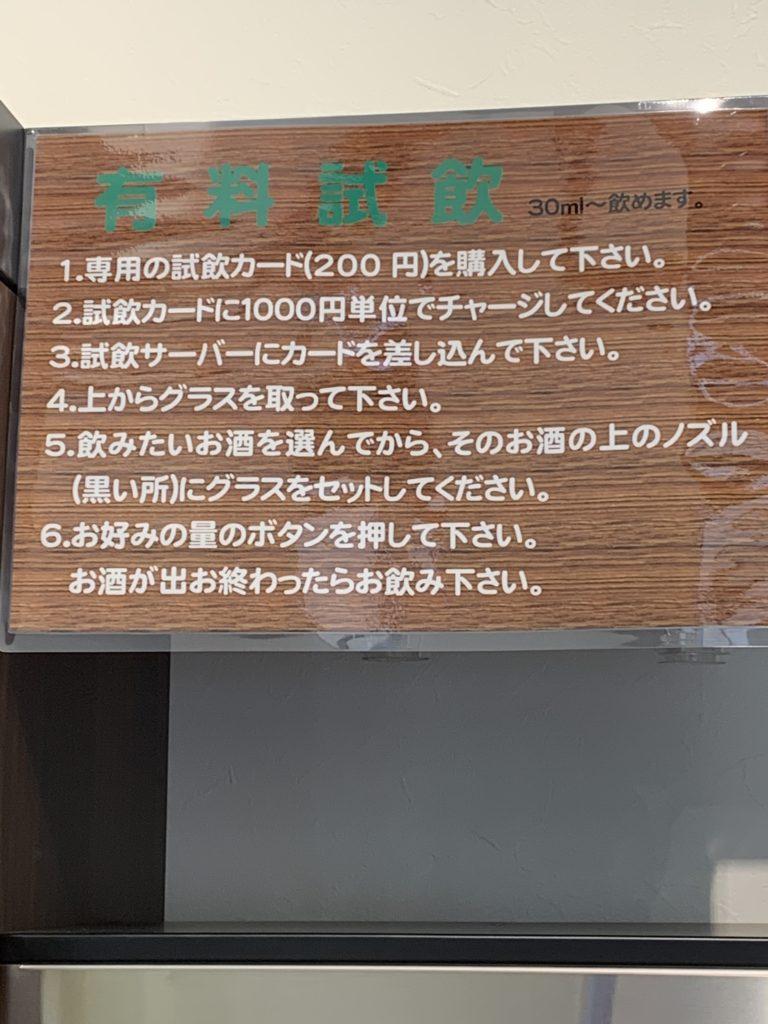 三浦酒造直売所の試飲スペース案内