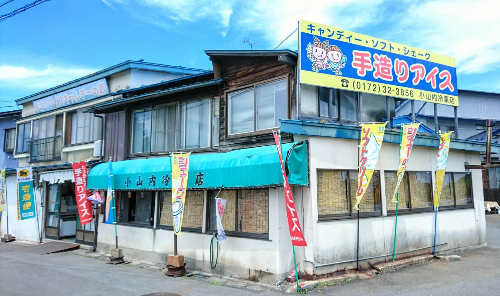 小山内冷菓店