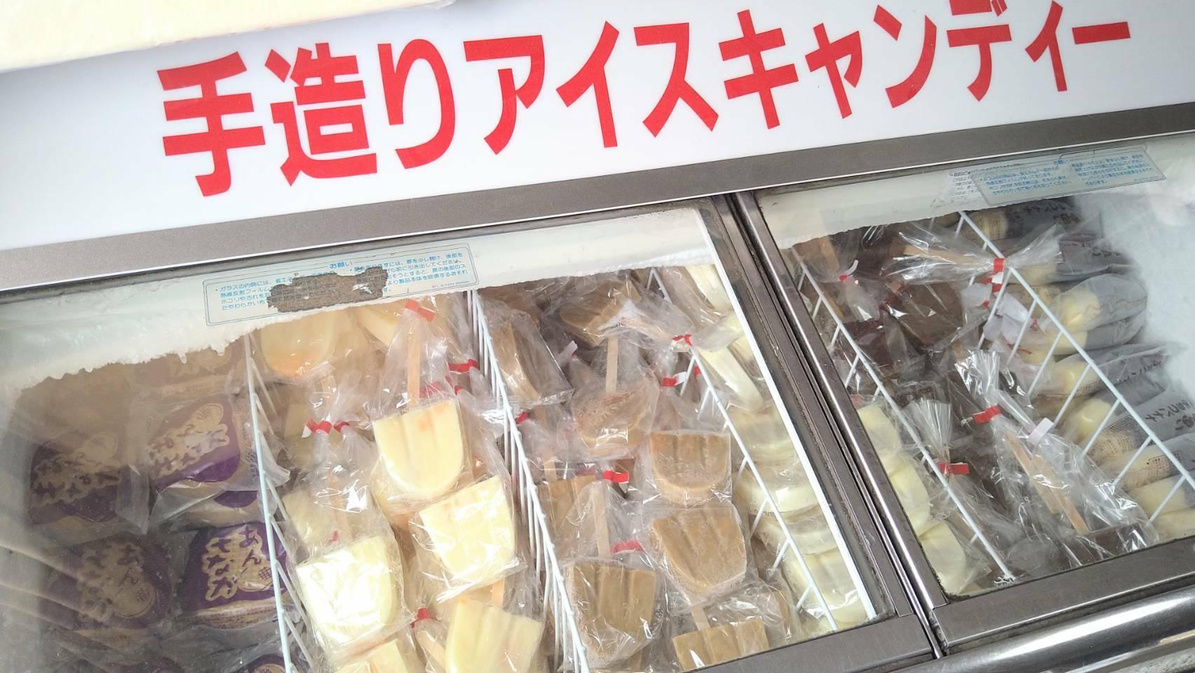 小山内冷菓店 アイス