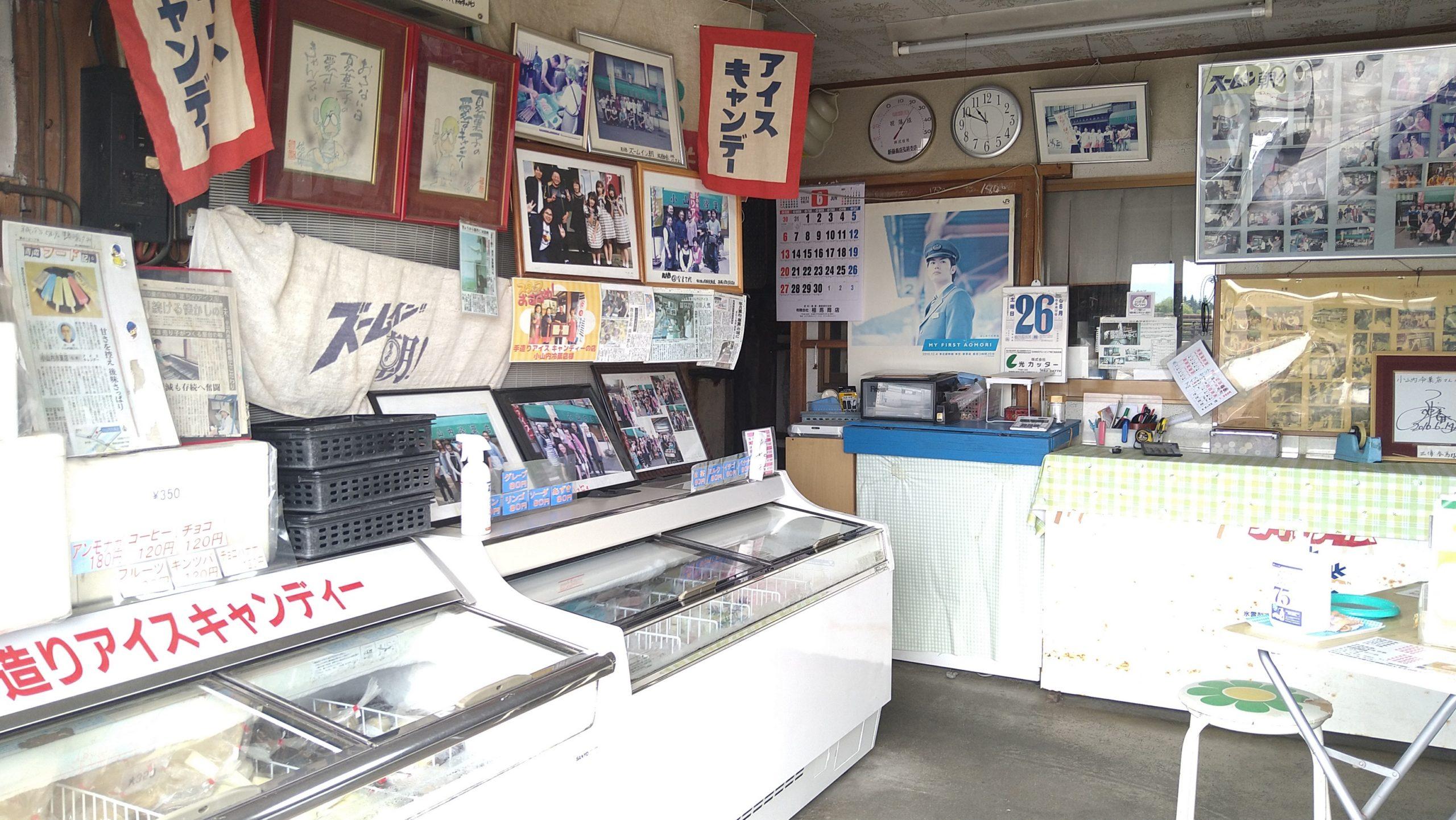 小山内冷菓店 店内