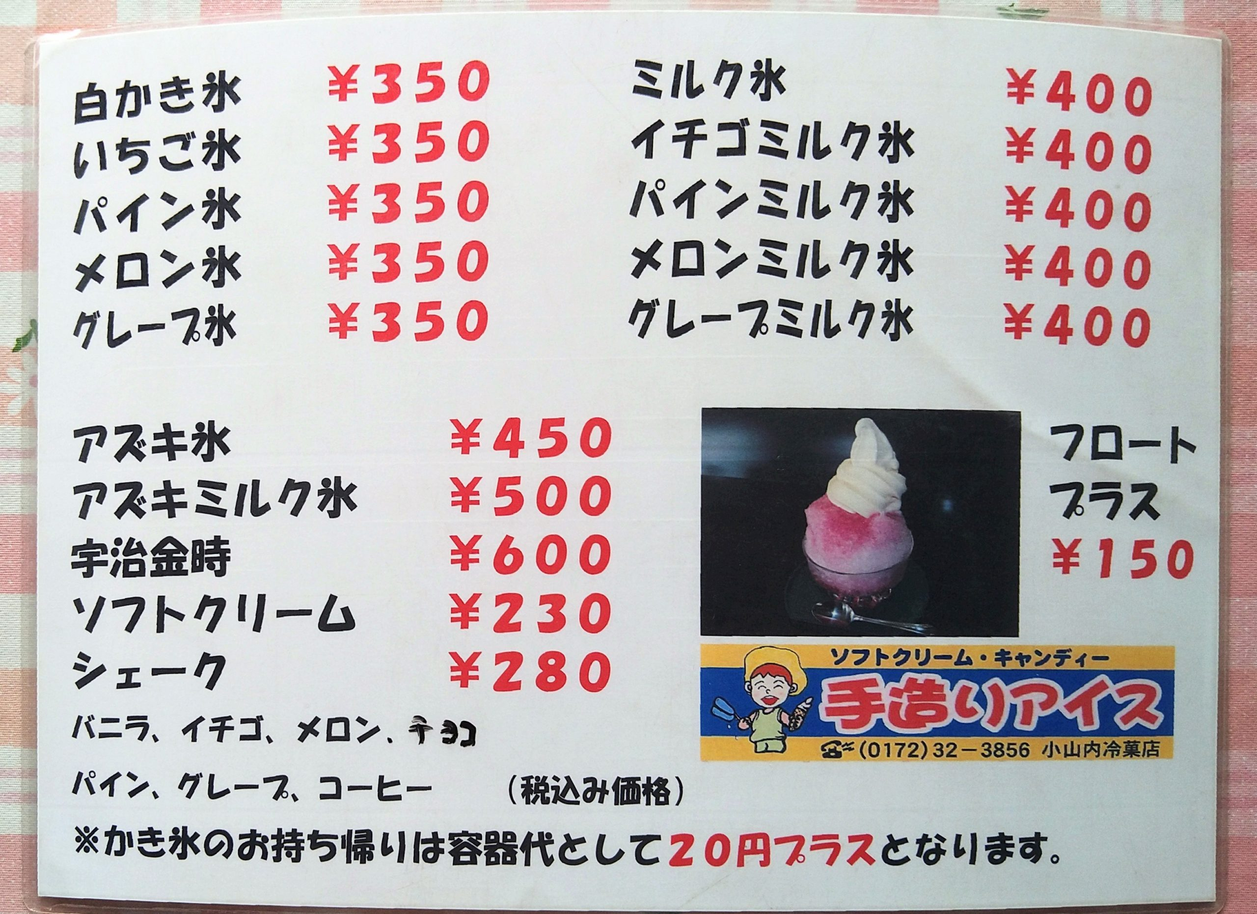 小山内冷菓店 メニュー